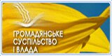 http://civic.kmu.gov.ua/consult_mvc_kmu/news/article